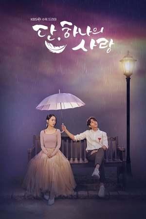 Poster: 단, 하나의 사랑